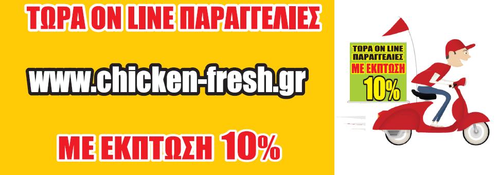 Έκπτωση 10%